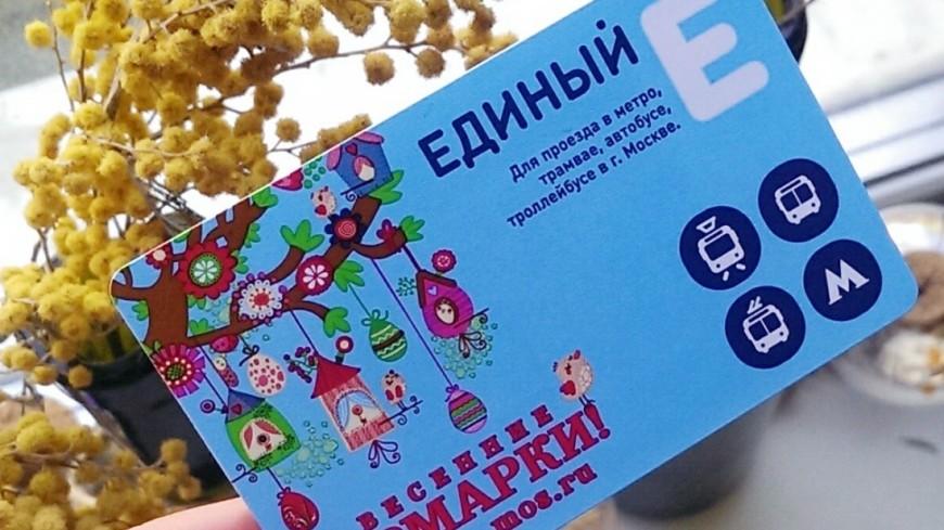 Детские стихи украсят билеты на публичный транспорт в российской столице