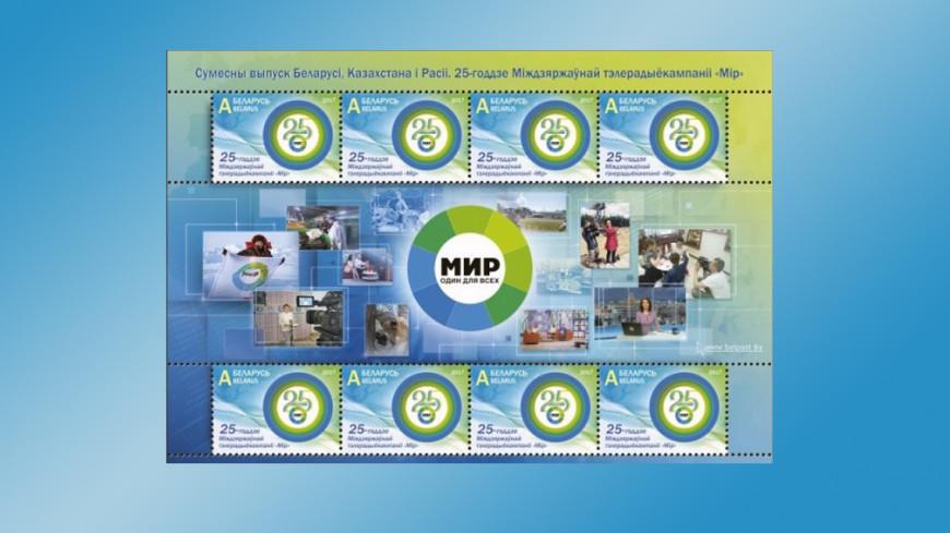 Почтовые марки «Мира»: как заработать на филателии