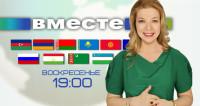 Смотрите в это воскресенье: главные темы программы «Вместе» 19 сентября