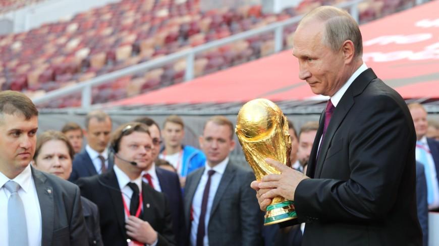 Путин: ЧМ-2018 поможет развитию футбола в России