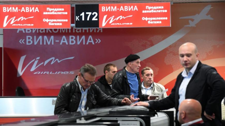 За рубежом остаются 28 тысяч пассажиров «ВИМ-Авиа»