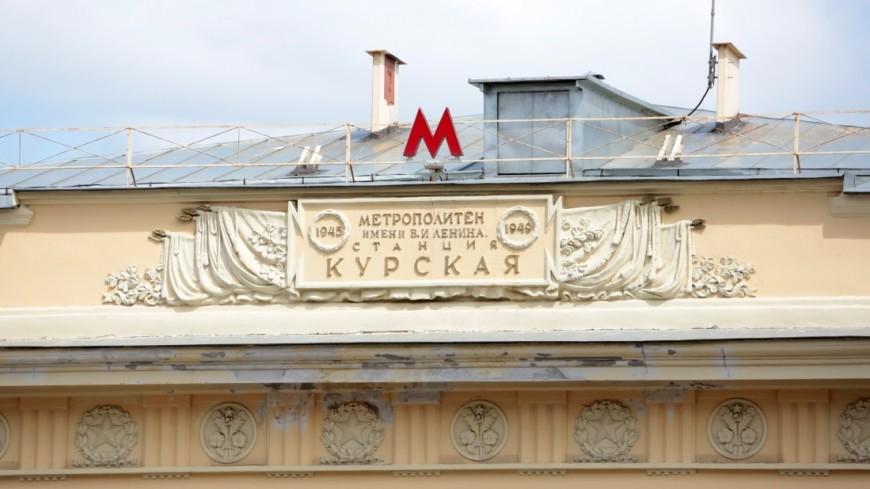 Фасады 17 станций метро починят по«Моей улице» доконца года