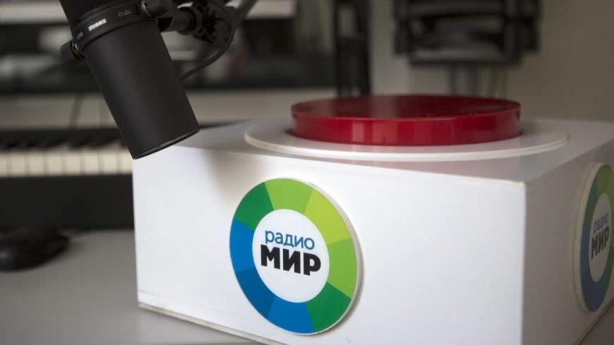 Радио «Мир»: Наша главная задача – быть объективными