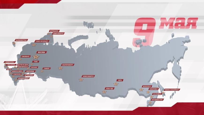 Минобороны России показало карту проведения парадов на День Победы