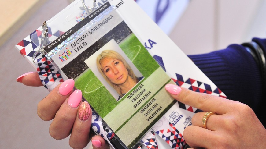 Полмиллиона любителей футбола уже получили паспорта болельщиков