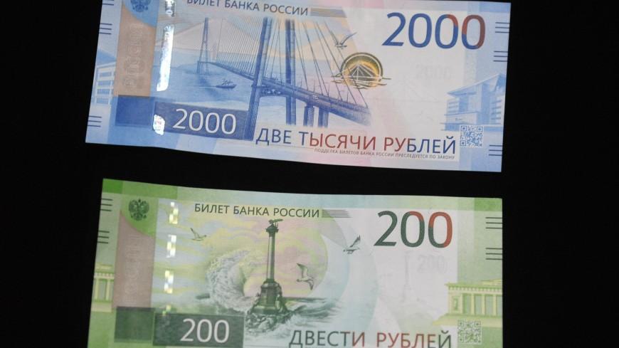 Число банкнот 200 и 2000 рублей в обращении выросло в пять раз