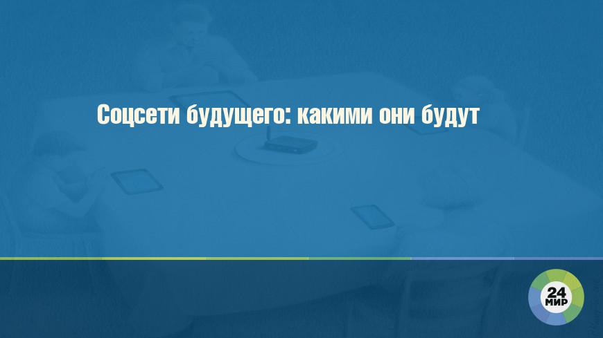 Соц сети для секса в кыргызстане