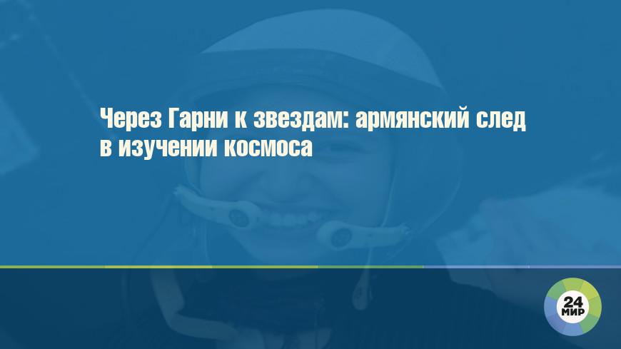 Картинки по запросу Через Гарни к звездам: армянский след в изучении космоса