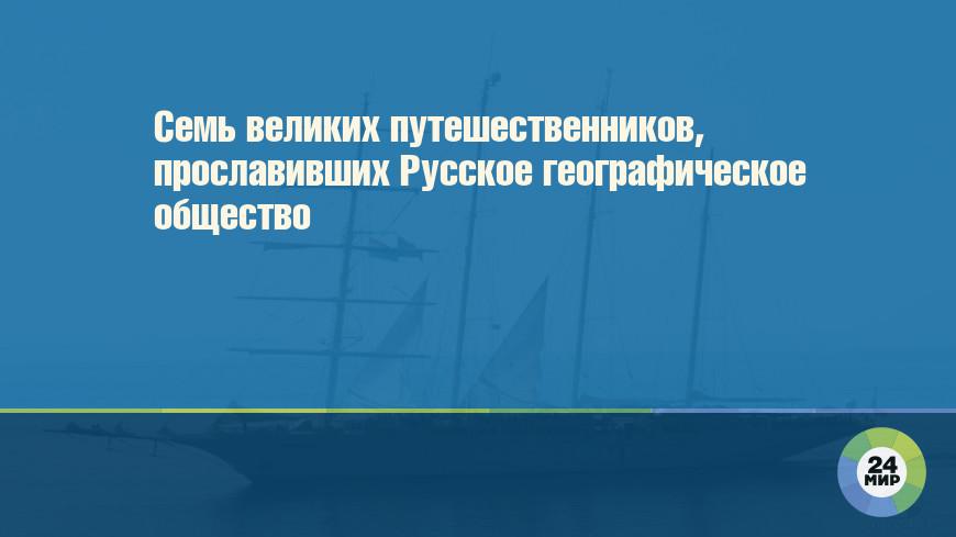 Ласточкином гнезде сочинение великого русский путешественника