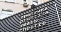 Руководить московским театром «Практика» будут Мездрич и Брусникин