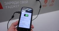 Сетью автоматов для зарядки смартфонов покроют всю Москву
