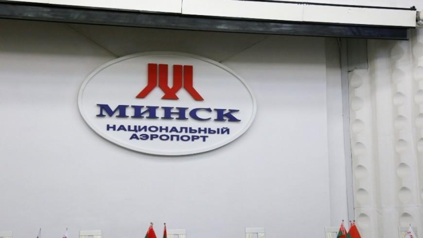 "Фото: Анастасия Быцина, ""«Мир 24»"":http://mir24.tv/, аэропорт минск, самолет"
