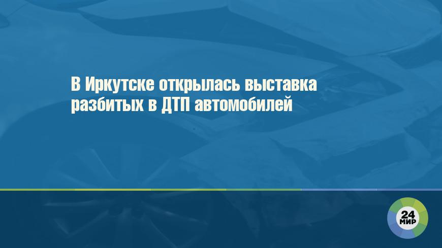 Искореженный металл и судьбы: в Иркутске выставили разбитые в ДТП авто