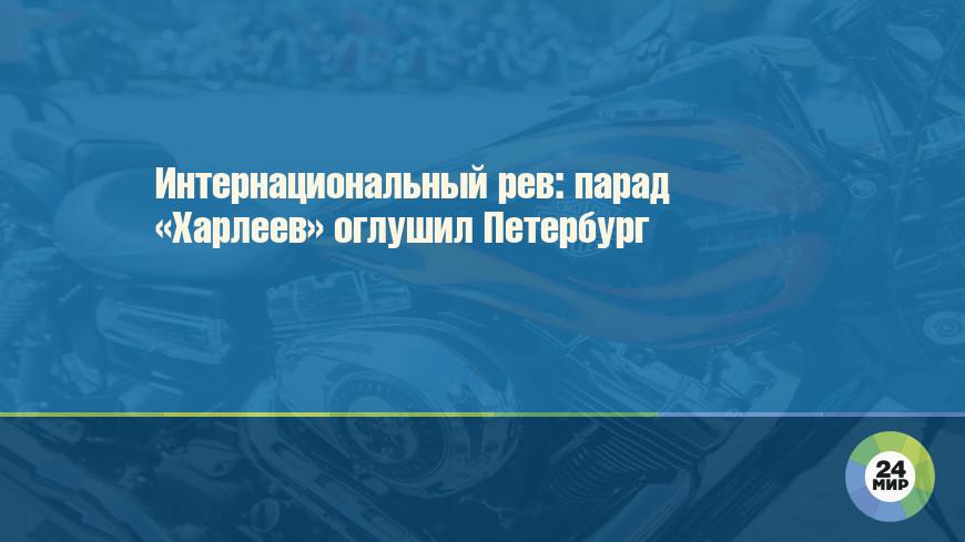 Интернациональный рев: парад «Харлеев» оглушил Петербург