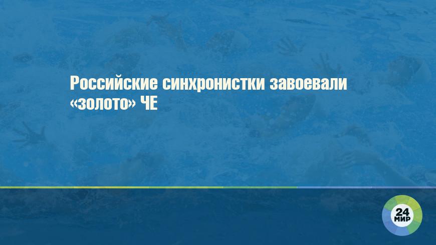 Российские синхронистки завоевали золото ЧЕ