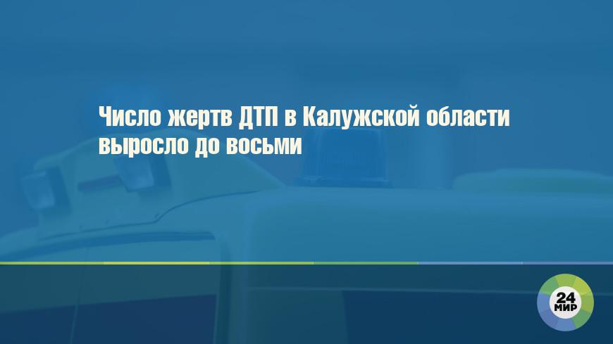 Число жертв ДТП в Калужской области выросло до восьми