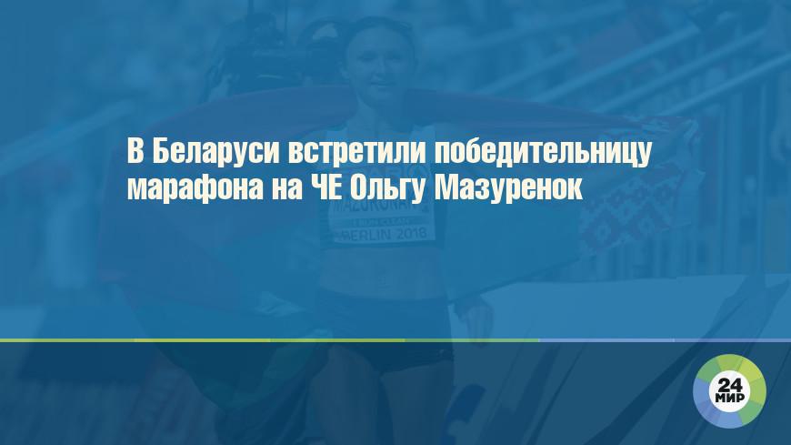 В Беларуси встретили победительницу марафона на ЧЕ Ольгу Мазуренок
