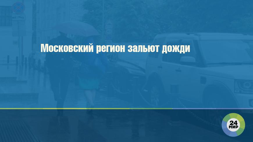 Москву зальют дожди