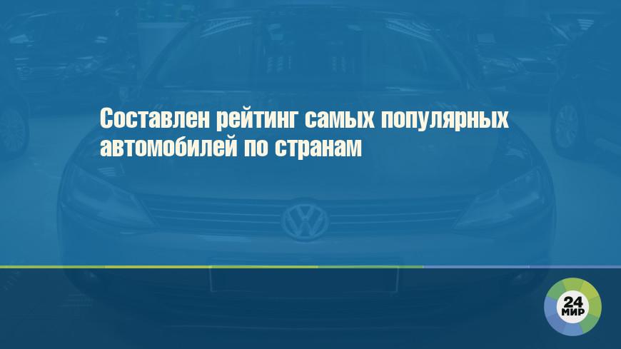 Составлен рейтинг самых популярных автомобилей по странам