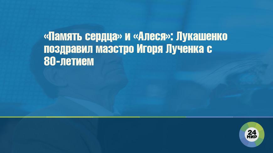 «Память сердца» и «Алеся»: Лукашенко поздравил маэстро Игоря Лученка с 80-летием