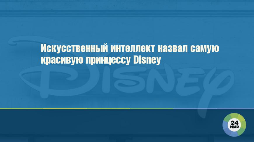 Искусственный интеллект назвал самую красивую принцессу Disney