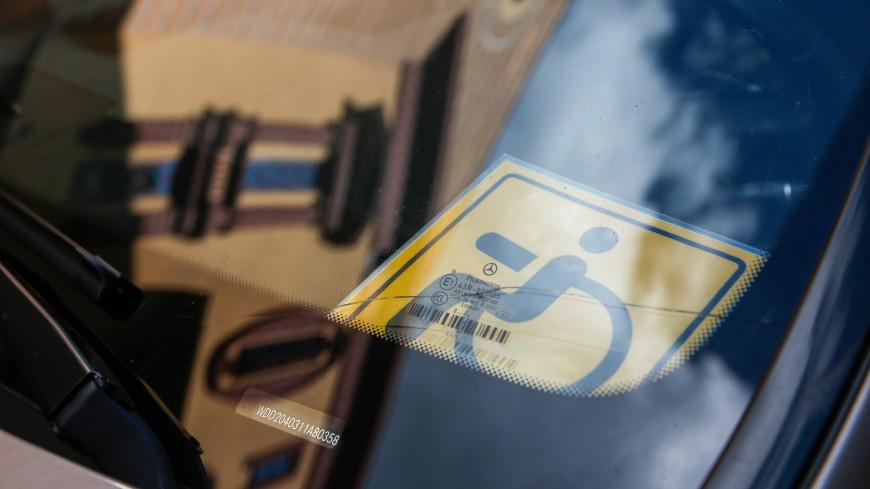Минтруд изменил правила выдачи автомобилистам знака «Инвалид»