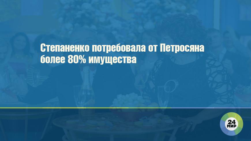 Им не до смеха: Петросян и Степаненко делят миллиард