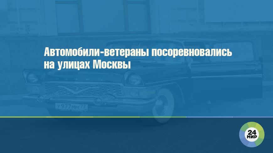 Автомобили-ветераны посоревновались на улицах Москвы (ФОТО)