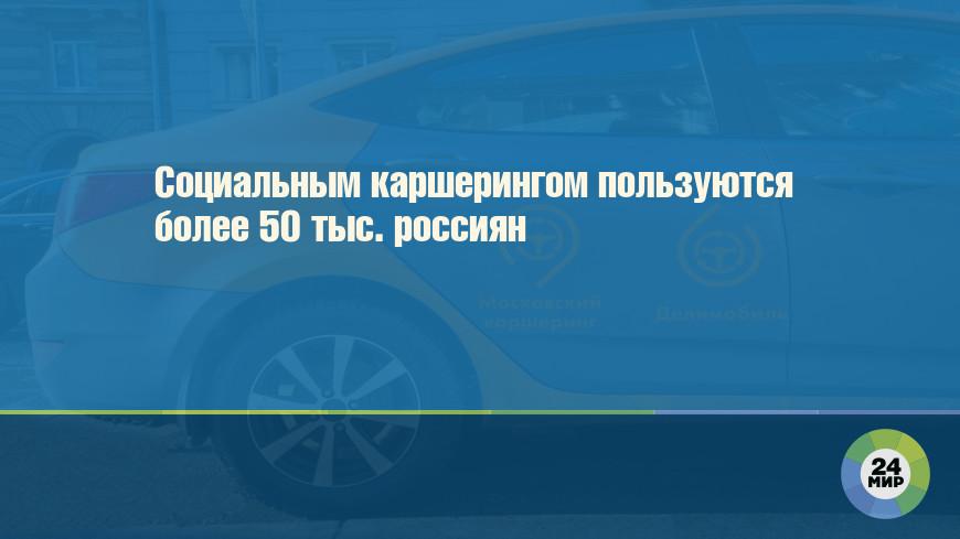 Социальным каршерингом пользуются более 50 тыс. россиян