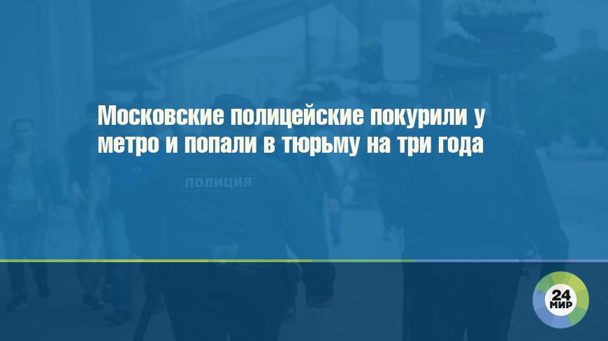 Полицейские в Москве угодили в тюрьму из-за замечания по поводу курения