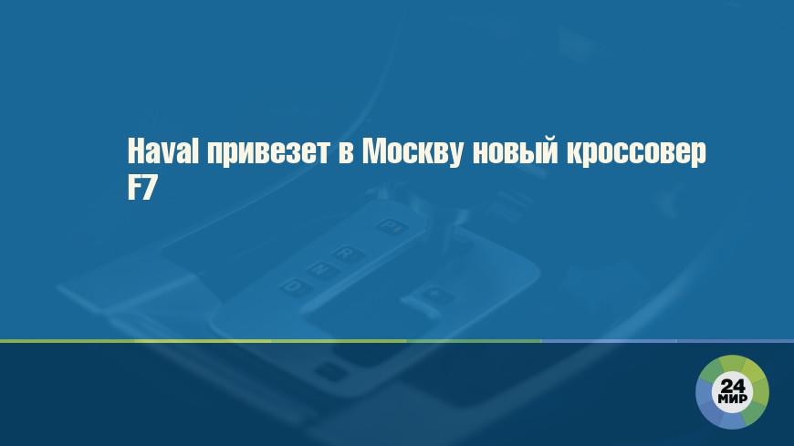 Haval привезет в Москву новый кроссовер F7