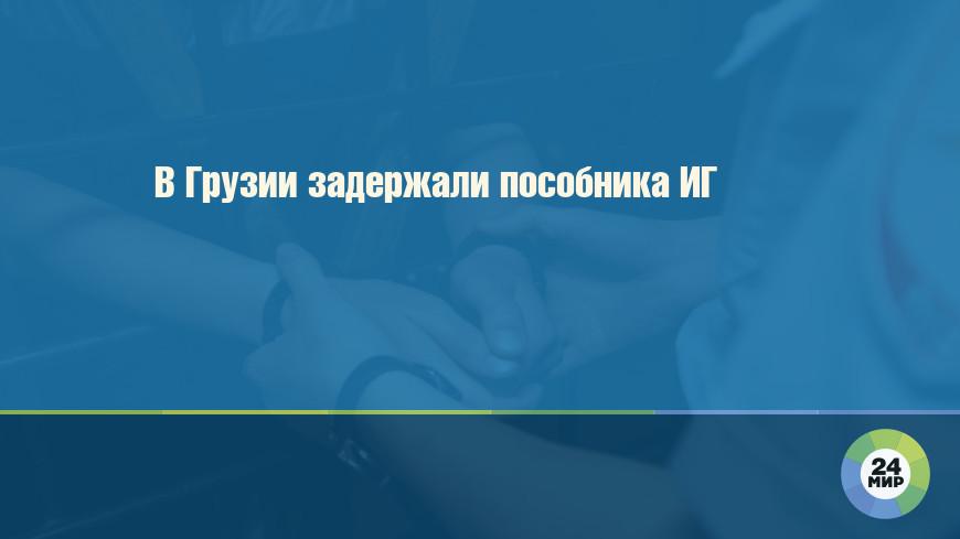В Грузии задержали пособника ИГ