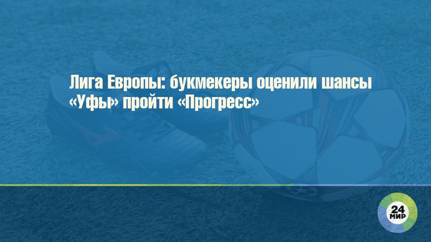 Лига Европы: букмекеры оценили шансы «Уфы» пройти «Прогресс»