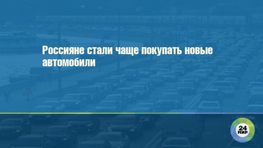 Россияне стали чаще покупать новые автомобили