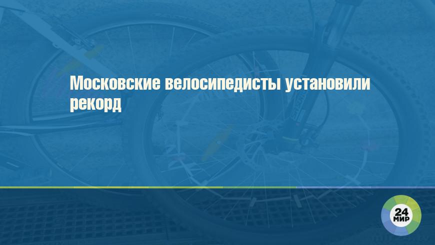 Московские велосипедисты установили рекорд