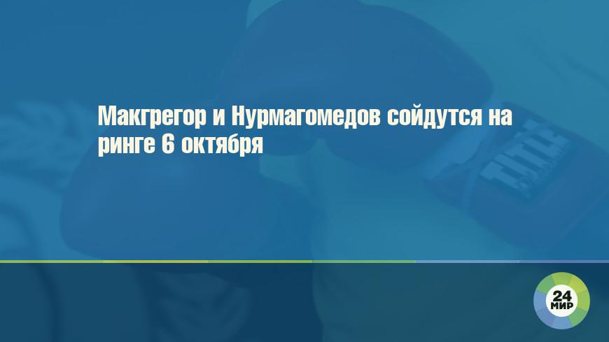 Макгрегор и Нурмагомедов сойдутся на ринге 6 октября