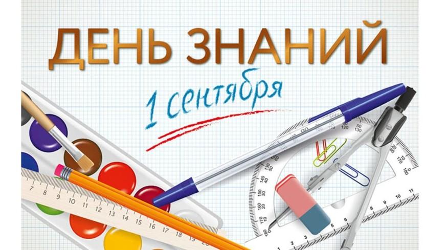 Москву ко Дню знаний украсят сотнями праздничных плакатов