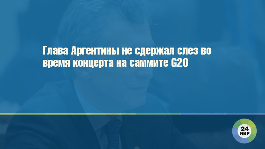 Глава Аргентины не сдержал слез во время концерта на саммите G20