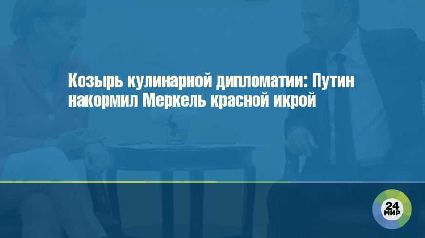 Козырь кулинарной дипломатии: Путин накормил Меркель красной икрой