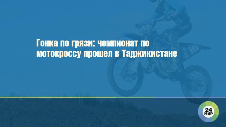 Гонка по грязи: чемпионат по мотокроссу прошел в Таджикистане