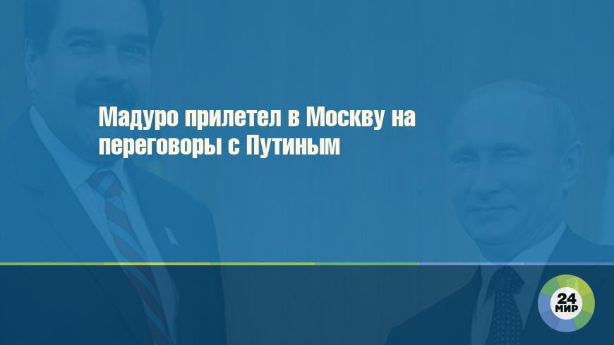 Мадуро прилетел в Москву на переговоры с Путиным