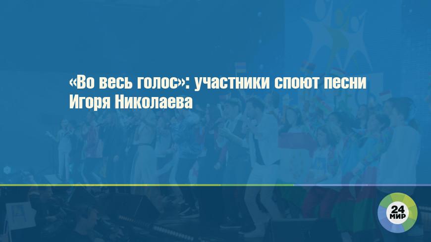 «Во весь голос»: участники споют песни Игоря Николаева