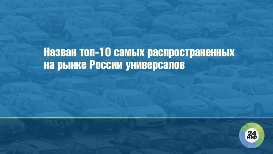 Назван топ-10 самых распространенных на рынке России универсалов