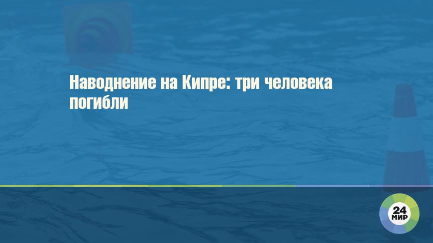 Наводнение на Кипре: три человека погибли