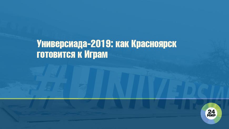 Универсиада-2019: как Красноярск готовится к Играм