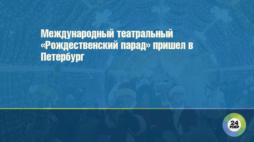 Международный театральный «Рождественский парад» пришел в Петербург