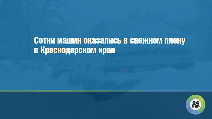 Сотни машин оказались в снежном плену в Краснодарском крае
