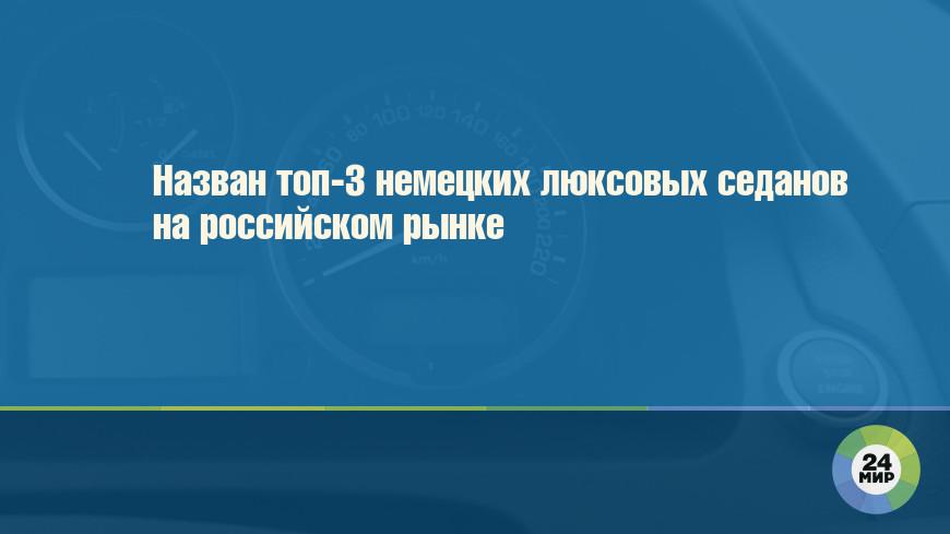 Назван топ-3 немецких люксовых седанов на российском рынке