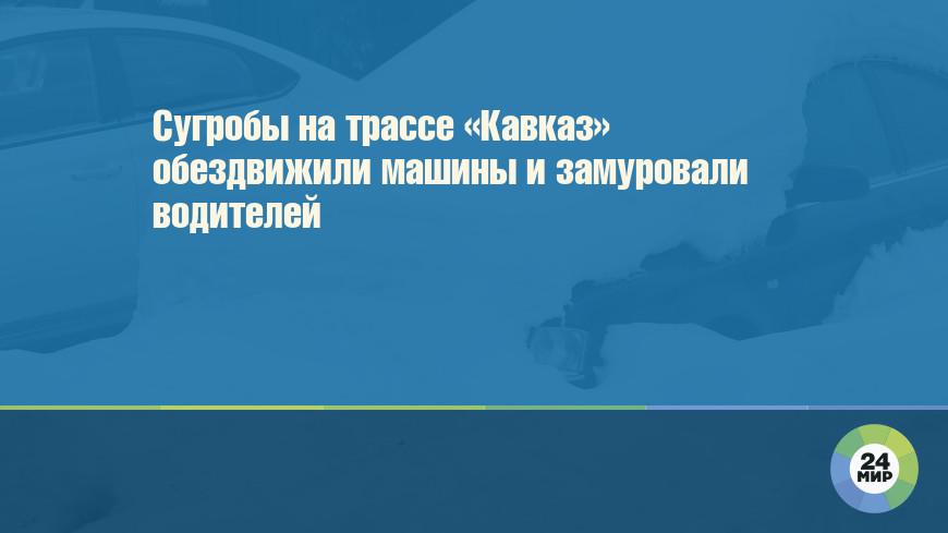 Сугробы на трассе «Кавказ» обездвижили машины и замуровали водителей