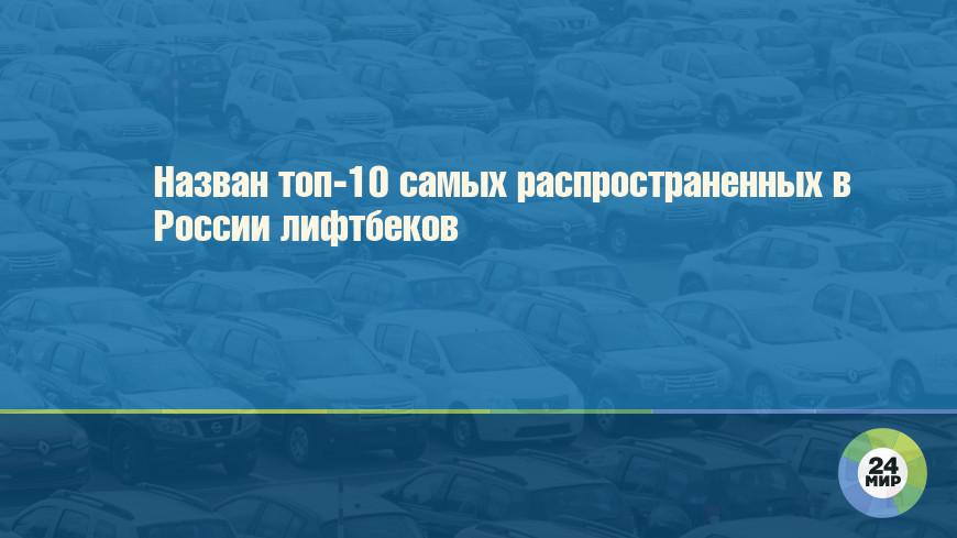 Назван топ-10 самых распространенных в России лифтбеков